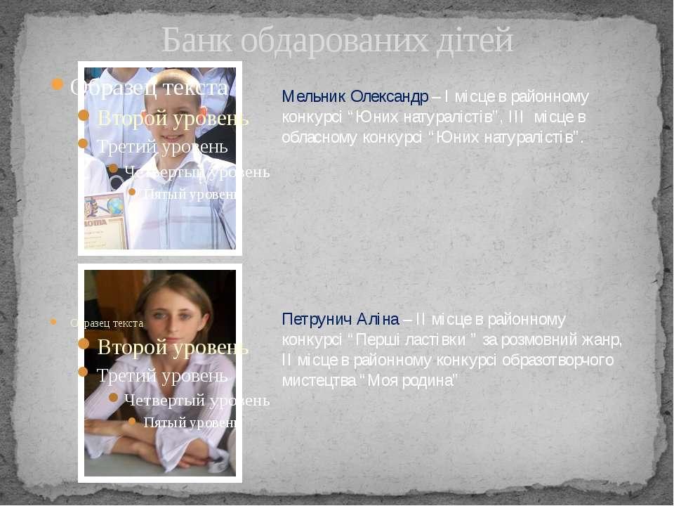 """Банк обдарованих дітей Мельник Олександр – І місце в районному конкурсі """"Юних..."""
