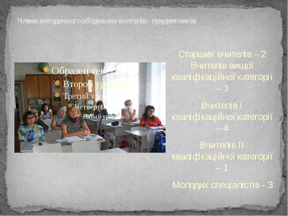 Члени методичного об'єднання вчителів - предметників Старших вчителів – 2 Вчи...