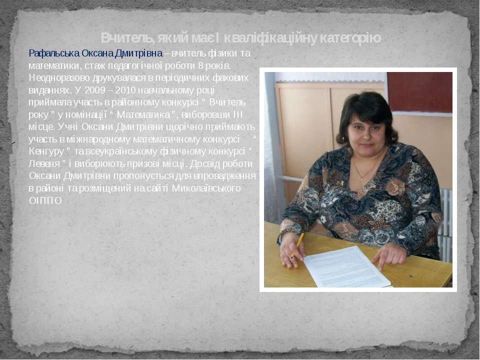 Рафальська Оксана Дмитрівна – вчитель фізики та математики, стаж педагогічної...