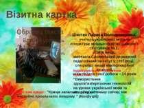 Візитна картка Шистко Лариса Володимирівна, учитель української мови та літер...