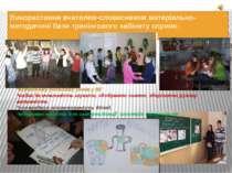 Використання вчителем-словесником матеріально-методичної бази тренінгового ка...