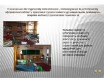 У навчально-методичному забезпеченні , облаштуванні та естетичному оформленні...