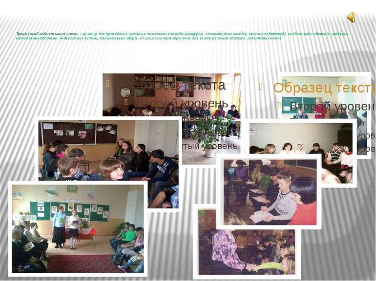Тренінговий кабінет нашої школи – це місце для проведення шкільних позакласни...