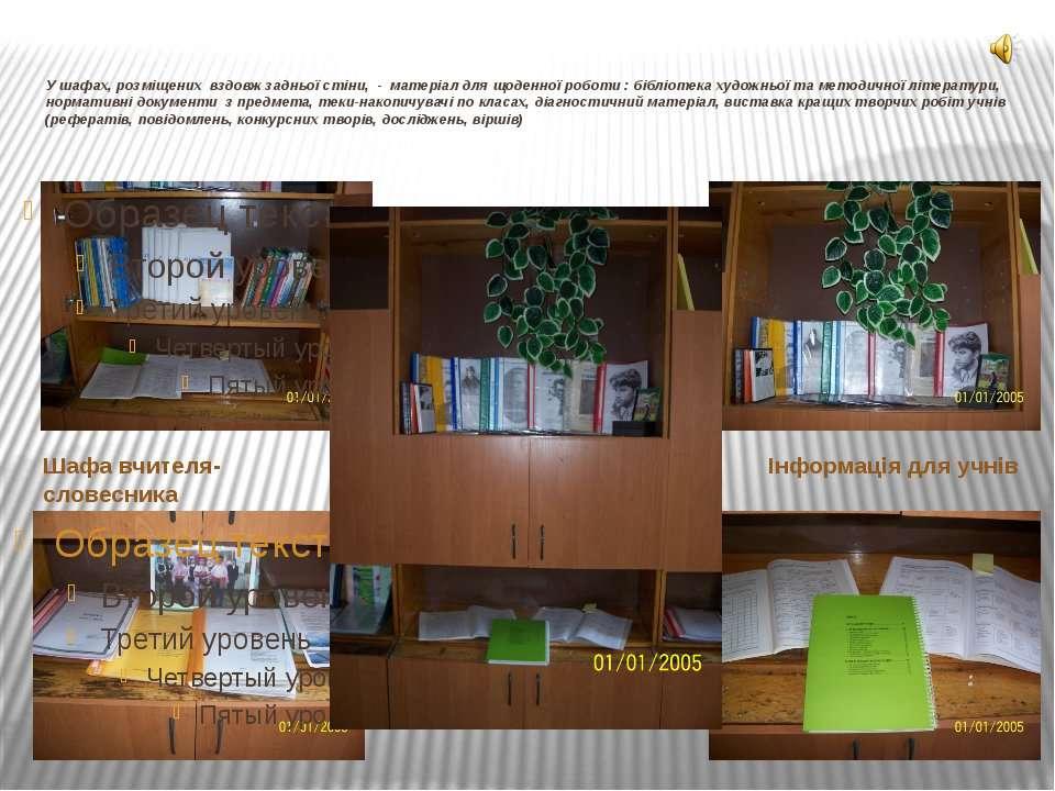 У шафах, розміщених вздовж задньої стіни, - матеріал для щоденної роботи : бі...