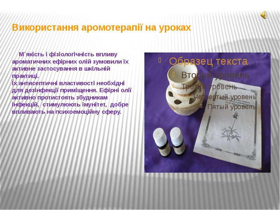 Використання аромотерапії на уроках М`якість і фізіологічність впливу аромати...