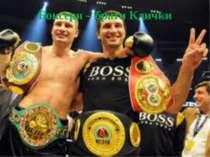 Боксери – брати Клички