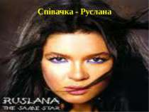 Співачка - Руслана