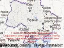 У статті 20 Конституції України записано, що Державними символами України є Д...