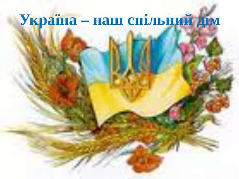 Україна – наш спільний дім