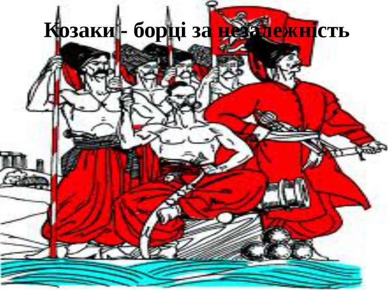 Козаки - борці за незалежність