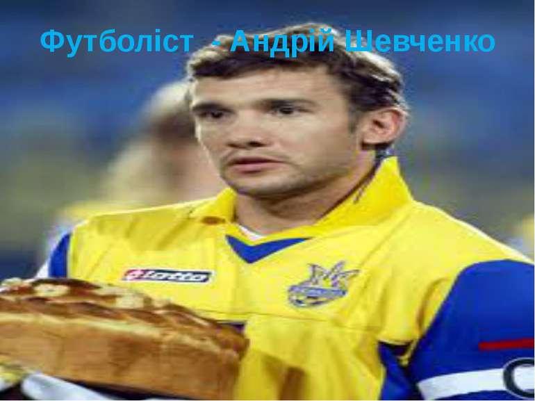 Футболіст - Андрій Шевченко