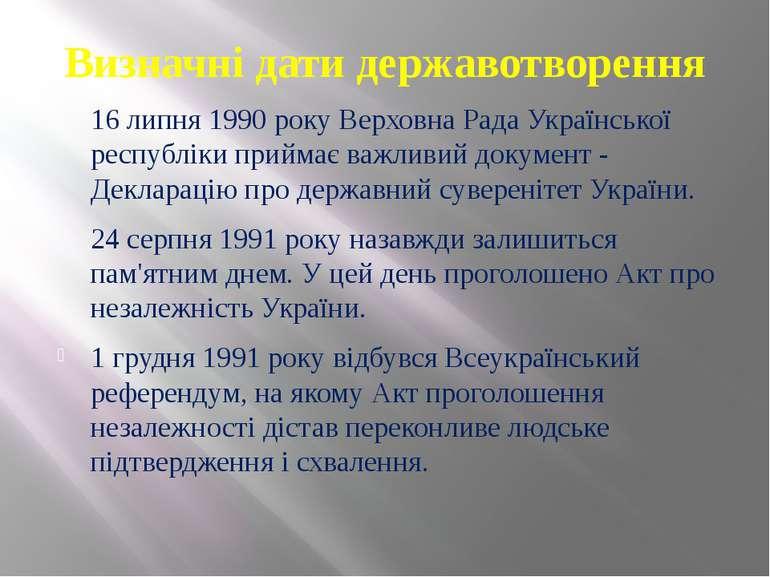 Визначні дати державотворення 16 липня 1990 року Верховна Рада Української ре...