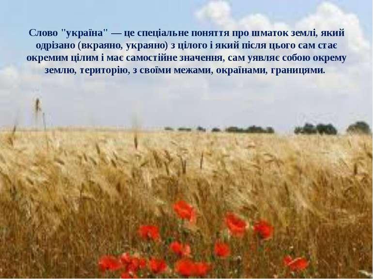 """Слово """"україна"""" — це спеціальне поняття про шматок землі, який одрізано (вкра..."""