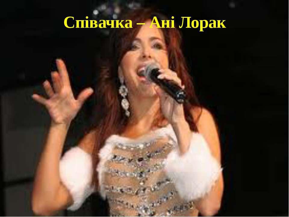 Співачка – Ані Лорак