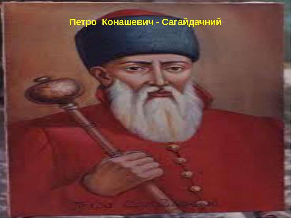 Петро Конашевич - Сагайдачний