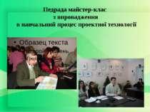 Педрада майстер-клас з впровадження в навчальний процес проектної технології