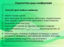 Педагогічна рада конференція Кожній групі видали завдання: обрати лідера груп...