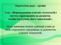 Педагогічна рада – тренінг Тема: «Впровадження освітніх технологій і систем с...