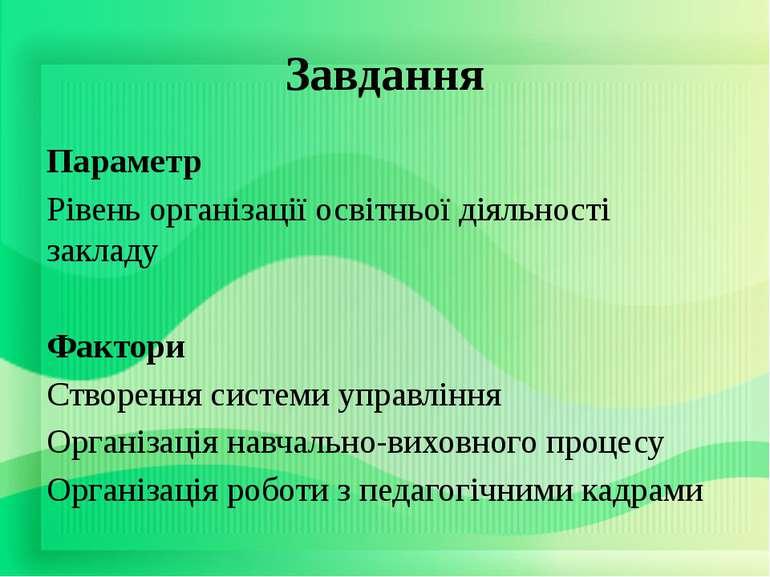 Завдання Параметр Рівень організації освітньої діяльності закладу Фактори Ств...