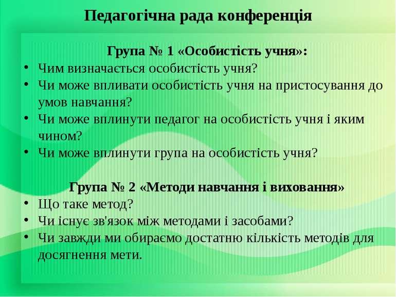 Педагогічна рада конференція Група № 1 «Особистість учня»: Чим визначається о...