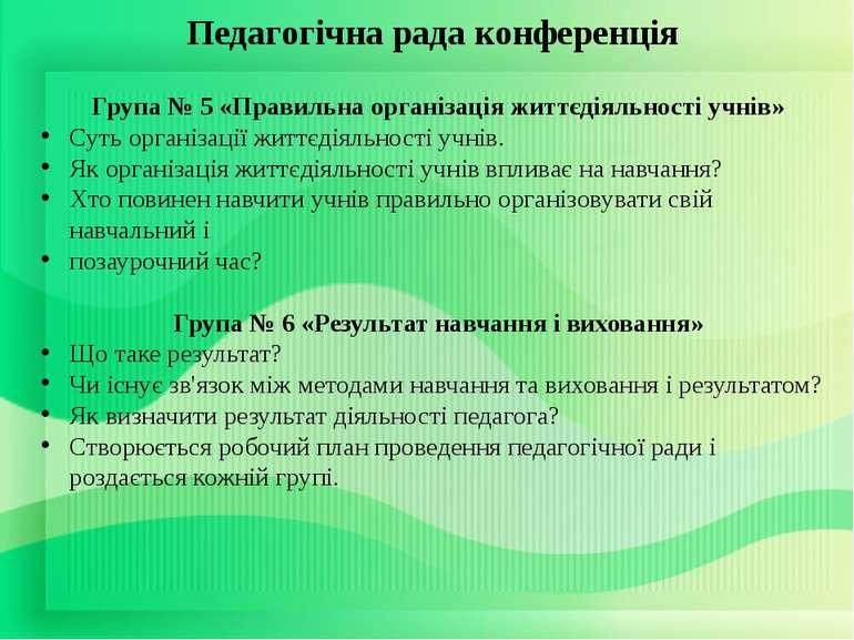 Педагогічна рада конференція Група № 5 «Правильна організація життєдіяльності...