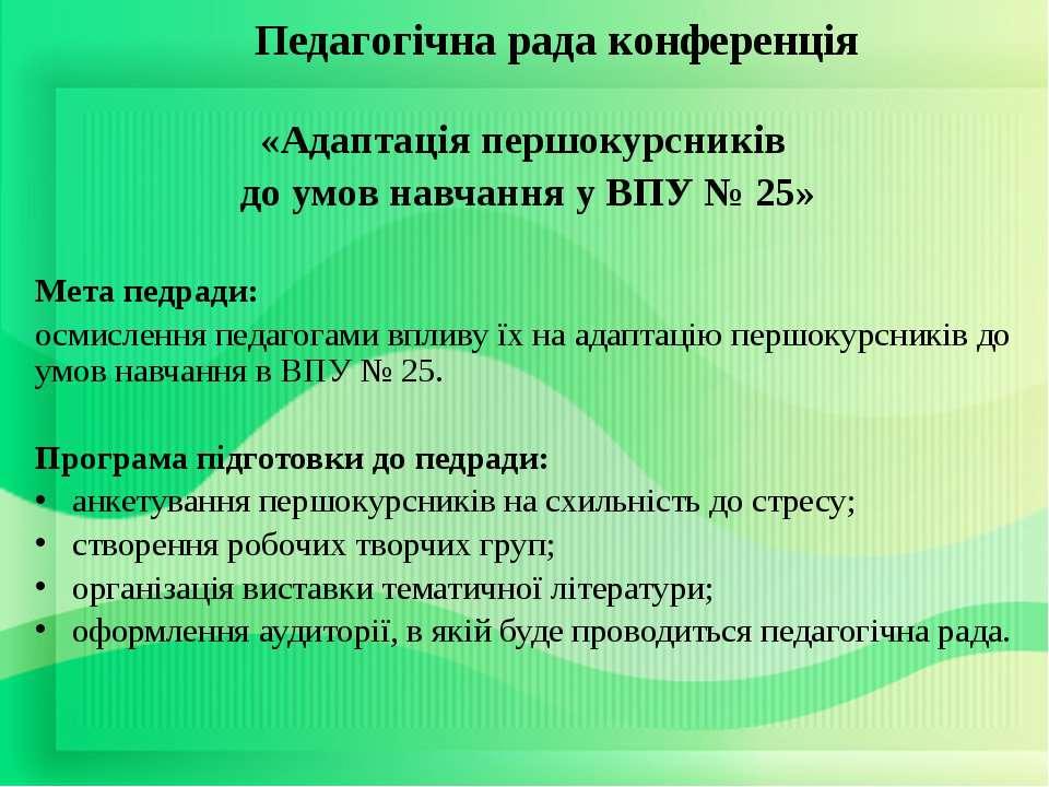 Педагогічна рада конференція «Адаптація першокурсників до умов навчання у ВПУ...