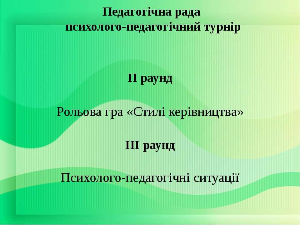 Педагогічна рада психолого-педагогічний турнір II раунд Рольова гра «Стилі ке...