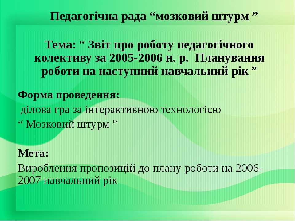 """Тема: """" Звіт про роботу педагогічного колективу за 2005-2006 н. р. Планування..."""