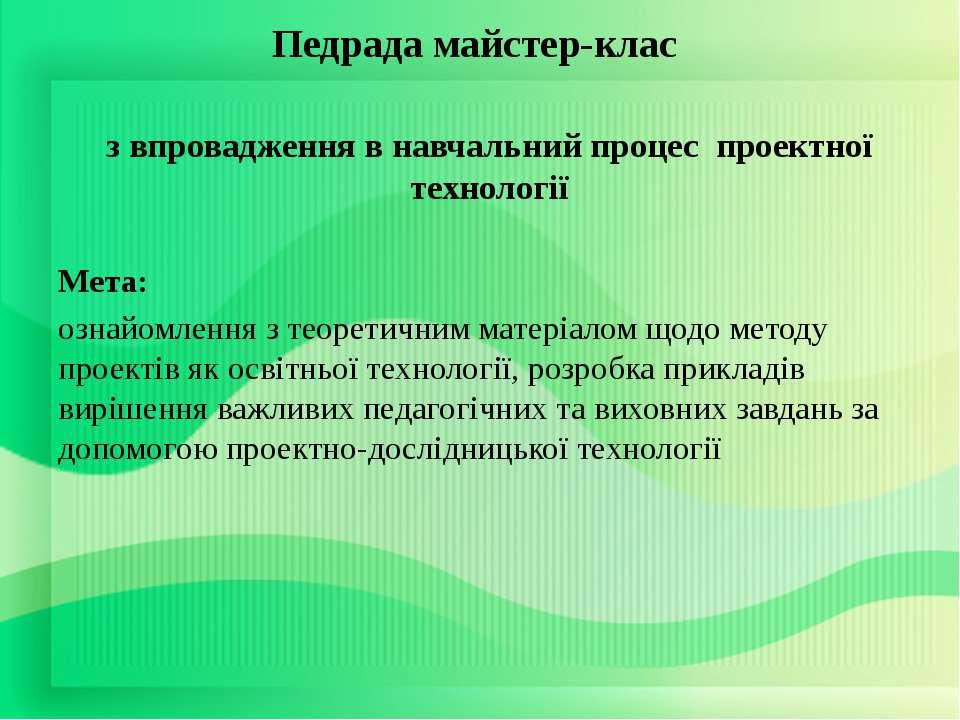 Педрада майстер-клас Мета: ознайомлення з теоретичним матеріалом щодо методу ...