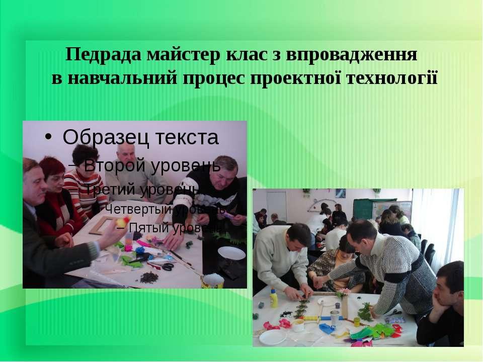 Педрада майстер клас з впровадження в навчальний процес проектної технології