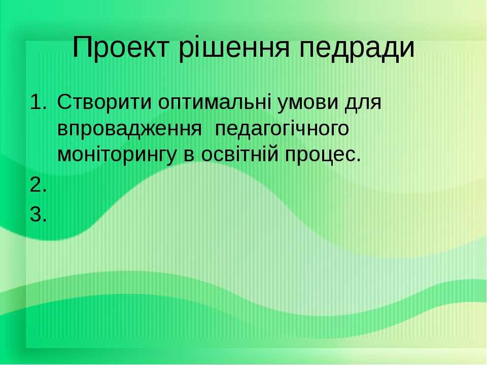 Проект рішення педради Створити оптимальні умови для впровадження педагогічно...