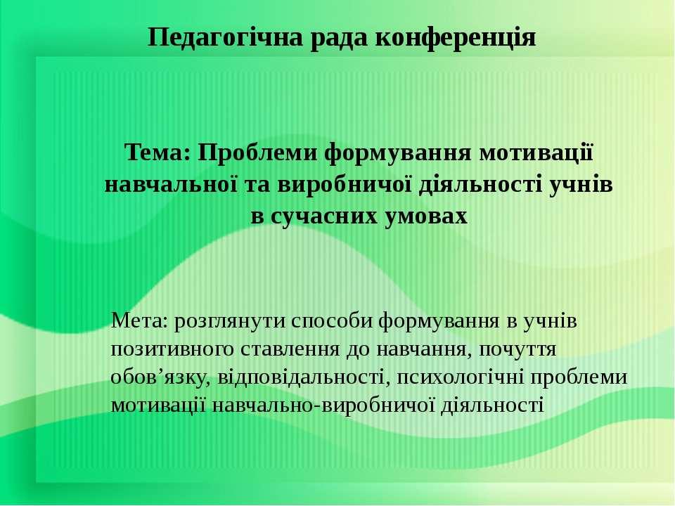 Педагогічна рада конференція Тема: Проблеми формування мотивації навчальної т...