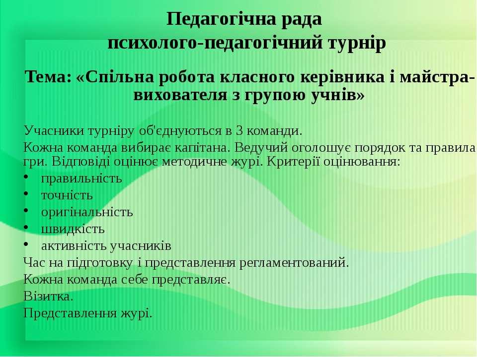 Педагогічна рада психолого-педагогічний турнір Тема: «Спільна робота класного...