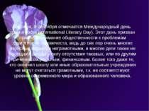 Ребята, 8 сентября отмечается Международный день грамотности (International L...