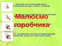 1. МАЛЮЄМО СІРО-КОРИЧНЕВИЙ СИЛУЕТ РОЗБИШАКИ-ГОРОБЦЯ ( ГОЛОВУ С ТУЛУБОМ). 2. М...