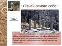 """"""" Пізнай самого себе """" На колоні при вході до храму Аполлона у місті Дельфах,..."""