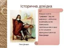 """Історична довідка Вперше поняття """" рефлекс """" (від лат. рефлексус – відбиття) ..."""