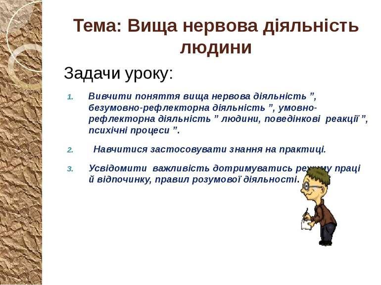 Тема: Вища нервова діяльність людини Задачи уроку: Вивчити поняття вища нерво...