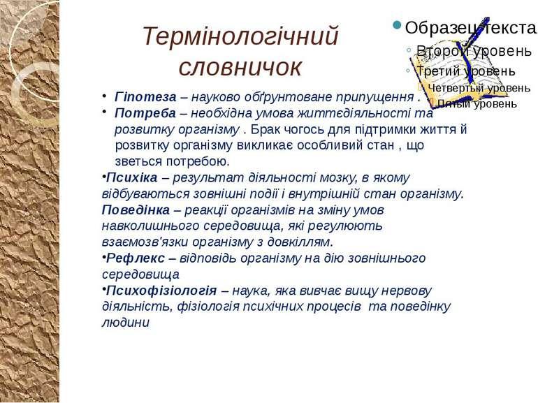 Термінологічний словничок Гіпотеза – науково обґрунтоване припущення . Потреб...
