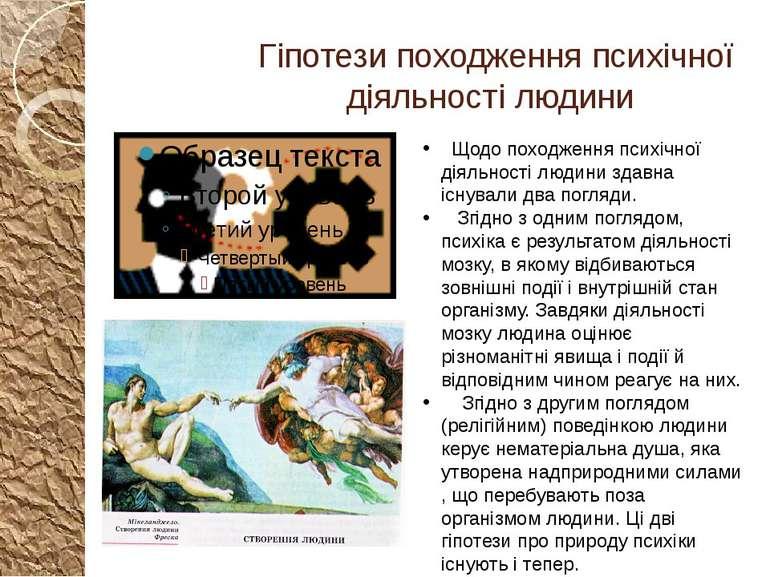 Гіпотези походження психічної діяльності людини Щодо походження психічної дія...