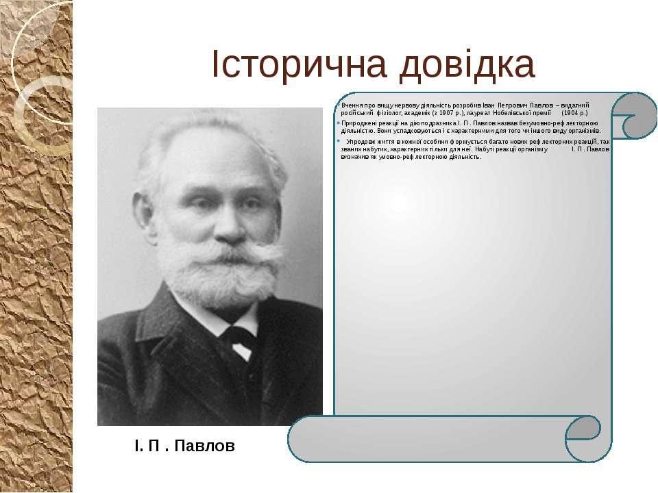Історична довідка Вчення про вищу нервову діяльність розробив Іван Петрович П...