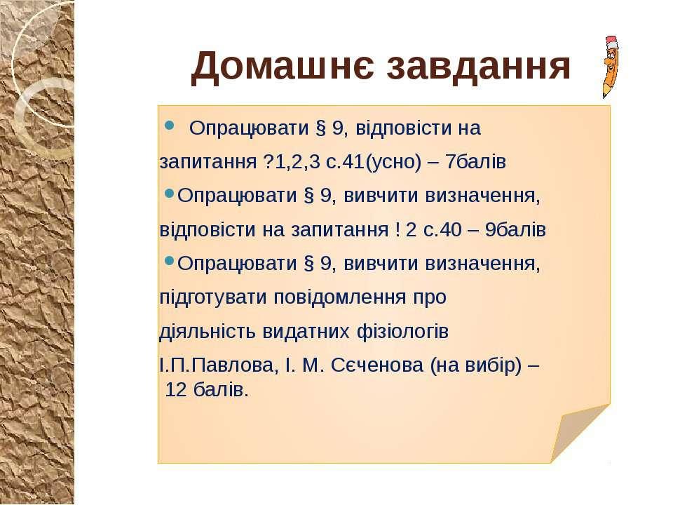 Домашнє завдання Опрацювати § 9, відповісти на запитання ?1,2,3 с.41(усно) – ...