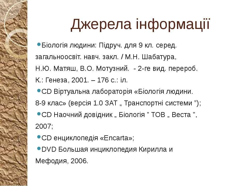 Джерела інформації Біологія людини: Підруч. для 9 кл. серед. загальноосвіт. н...