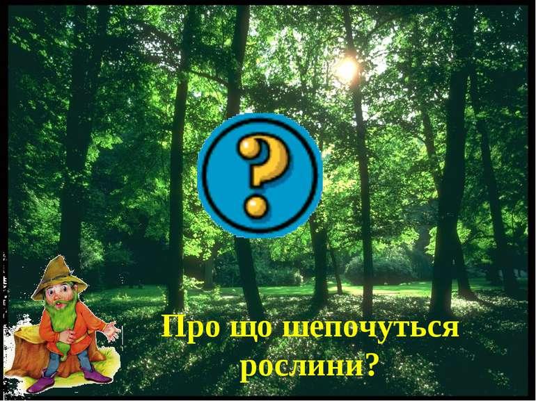Про що шепочуться рослини?