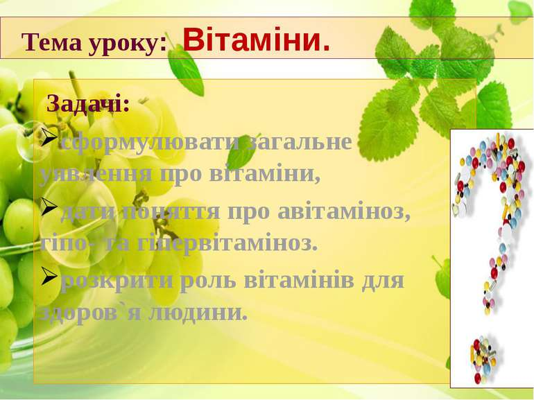Задачі: сформулювати загальне уявлення про вітаміни, дати поняття про авітамі...