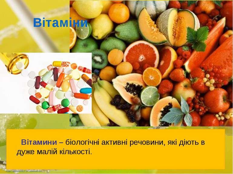 Вітамини – біологічні активні речовини, які діють в дуже малій кількості. Віт...