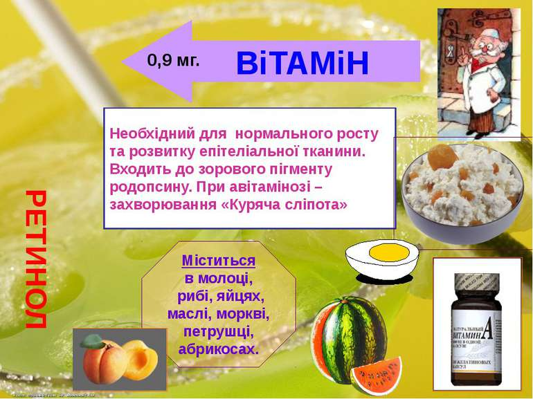 ВіТАМіН РЕТИНОЛ Необхідний для нормального росту та розвитку епітеліальної тк...