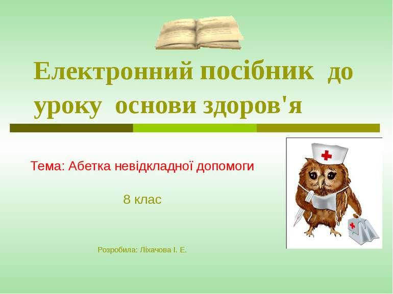 Електронний посібник до уроку основи здоров'я Тема: Абетка невідкладної допом...