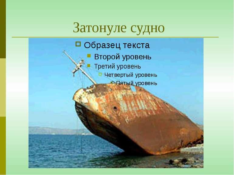 Затонуле судно
