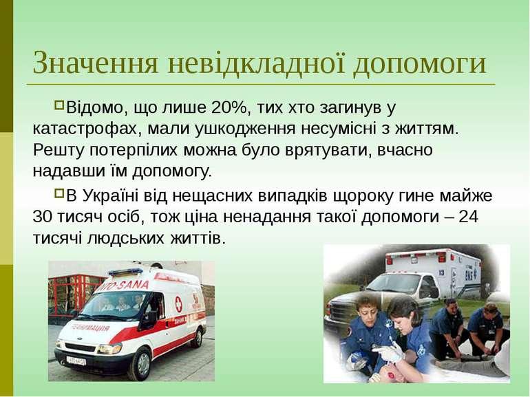 Значення невідкладної допомоги Відомо, що лише 20%, тих хто загинув у катастр...